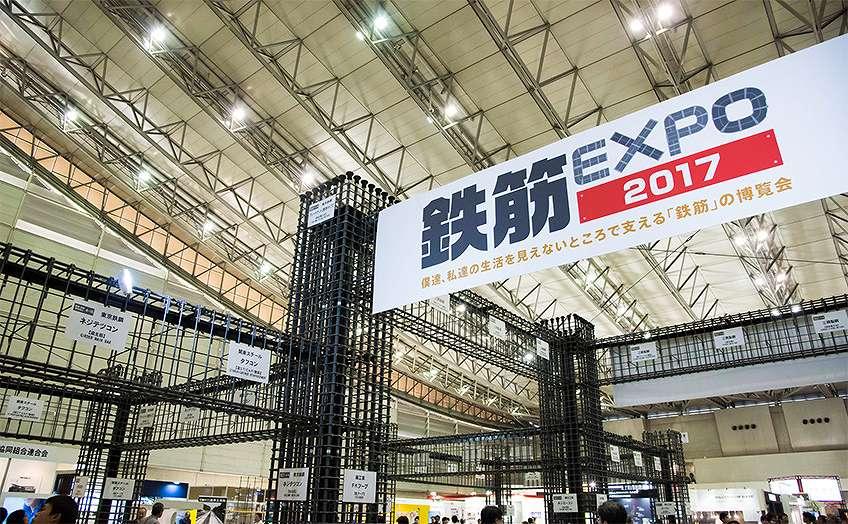鉄筋EXPO