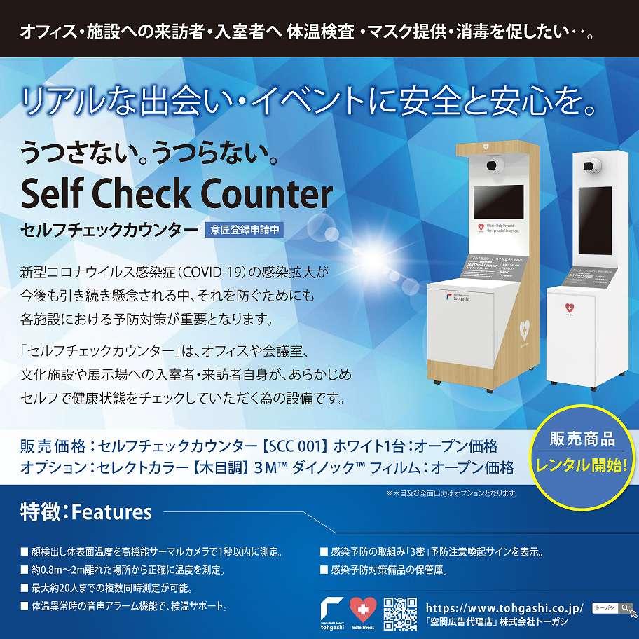 検温セルフチェックカウンター【SCC 001】