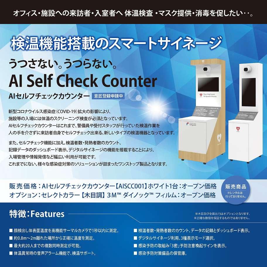 AI機能付き検温セルフチェックカウンター【AI SCC001】