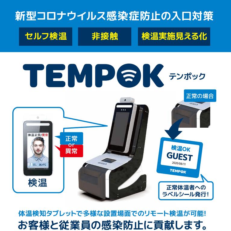 セルフ式検温&ラベルシール発行システム「TEMPOK(テンポック)」