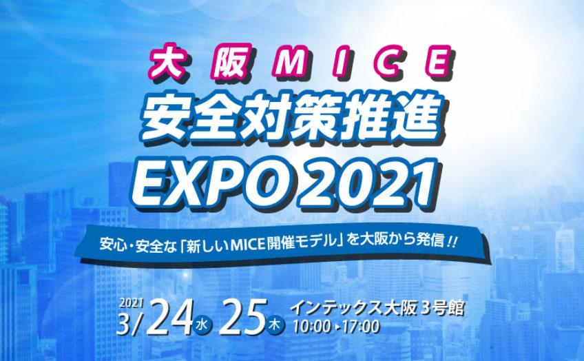 大阪MICE安全対策推進EXPO