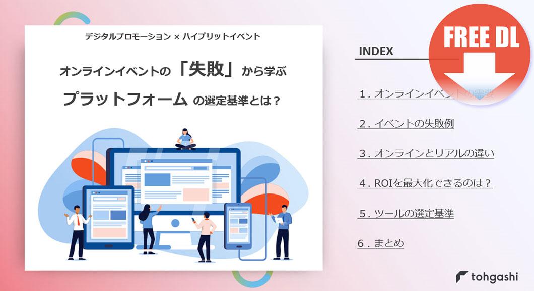 オンラインプラットフォーム資料イメージ